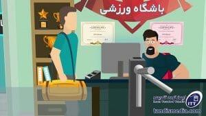 نرم افزار مدیریت باشگاه