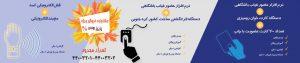 جشنواره فروش ویژه نرم افزار باشگاهی